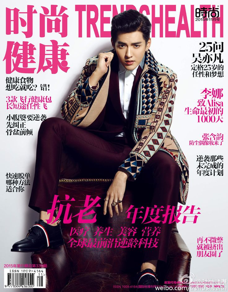 Trendshealth China November 2015