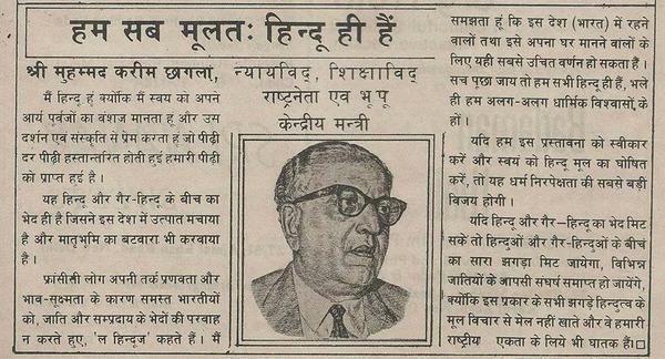 #WeHindus Dear @timesnow @ManishTewari @ibnlive @BDUTT, FYI, here is what Justice Mohammad C. Chagla said years ago..