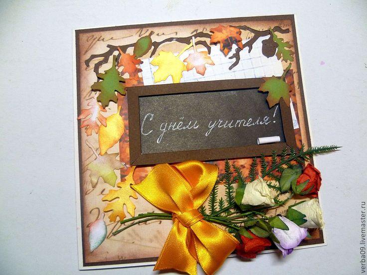 Идея поздравительной открытки ко дню учителя, рисунки