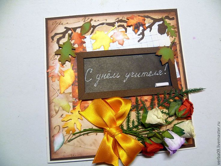 """Купить Открытка """" С днем учителя!"""" - поздравительная открытка, подарок на день учителя"""