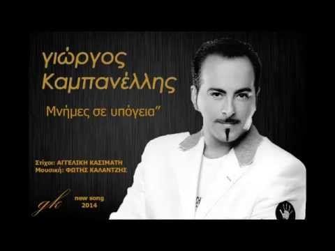 ΓΙΩΡΓΟΣ ΚΑΜΠΑΝΕΛΛΗΣ-Μνήμες σε Υπόγεια -mnimes se ypogeia- new song 2014