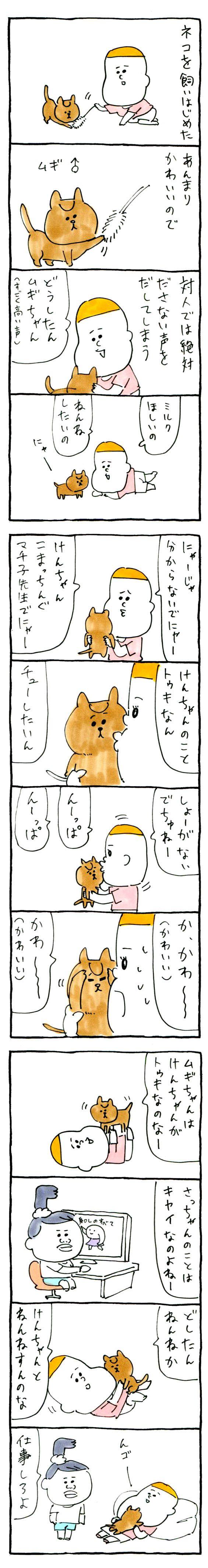 ネコを飼いはじめた話 : 手足をのばしてパタパタする