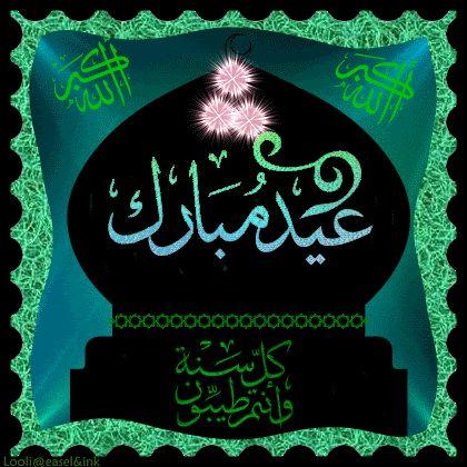 My Eid graphics