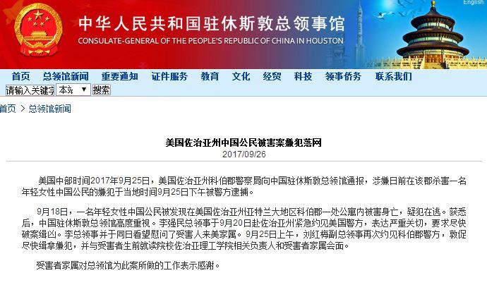 中国女留学生在美国遭白人男友杀害嫌犯已落网 - 新浪网