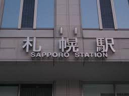 「札幌駅 鐘の広場」の画像検索結果