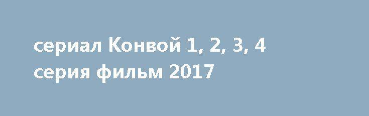 """сериал Конвой 1, 2, 3, 4 серия фильм 2017 http://kinofak.net/publ/drama/serial_konvoj_1_2_3_4_serija_film_2017_hd_86/5-1-0-6051  Прогнать людей, которые пытаются отобрать клочок земли, гордо именуемой Родиной, - задача молодого мужчины, который является главным героем сериала """"Конвой"""". Военным было поручено задание особой важности - доставка груза на территорию аэродрома. Но, проходя мимо одинокой деревни, они узнают, что немецкие захватчики уже долгое время терроризируют жителей. И несмотря…"""