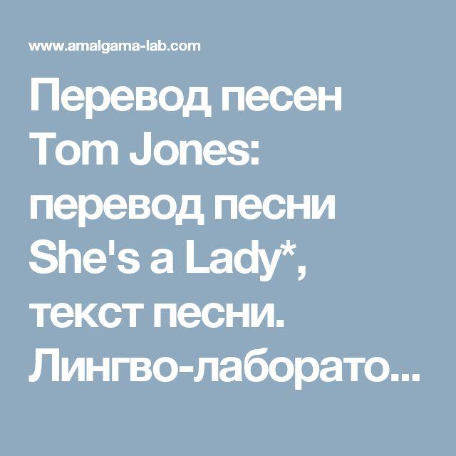 Перевод песен Tom Jones: перевод песни She's a Lady*, текст песни. Лингво-лаборатория Амальгама.