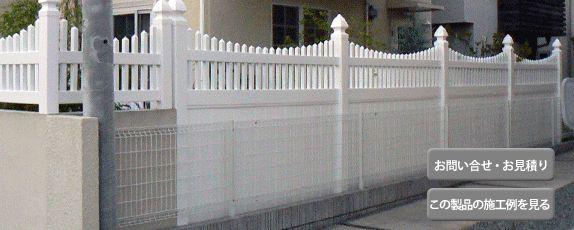 南側と北側は高さ2.4mの真っ白な高耐久バイナルフェンスを設置(ソリッドプライバシーフェンス ウィズ ピケット)