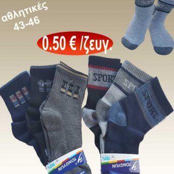 Ανδρικές αθλητικές κάλτσες Μεγέθη 40-46 σε διάφορα χρώματα 0,50 €-Ευρω