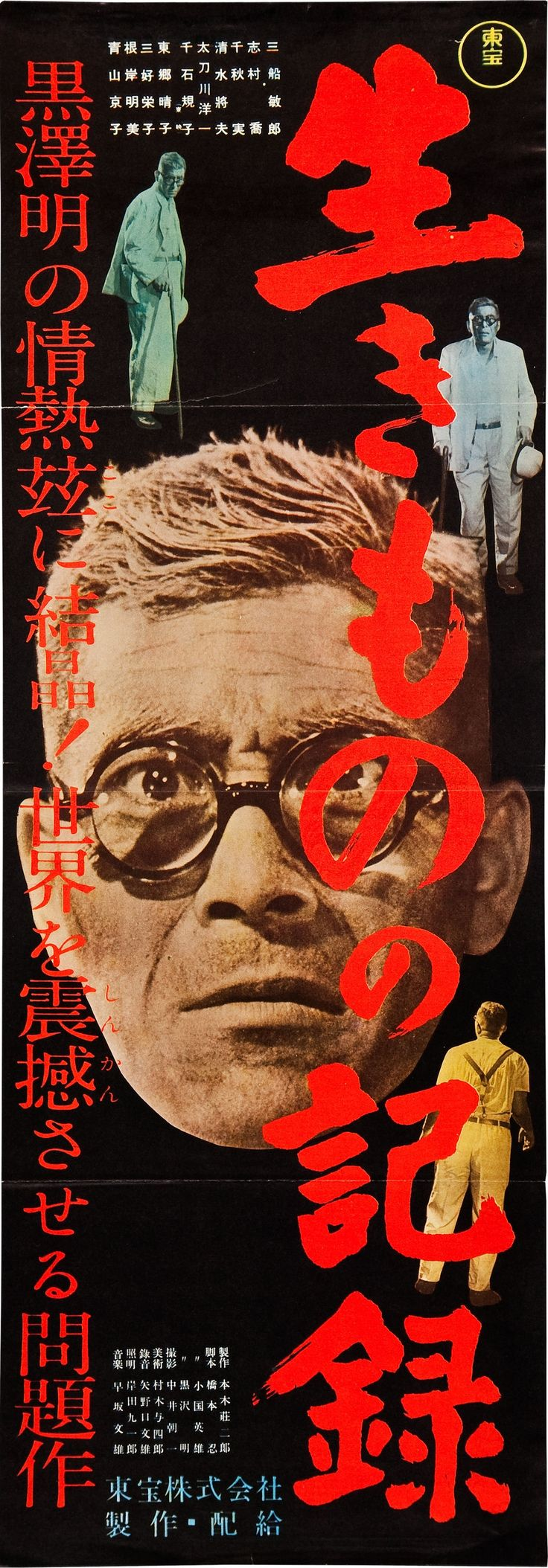 "I Live in Fear (Akira Kurosawa, 1955) Japanese double-sided ""speed"" design"