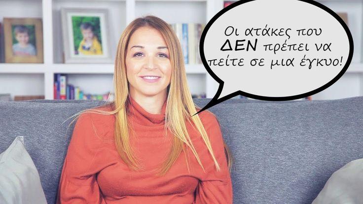 Ποιες είναι οι ατάκες που ΔΕΝ πρέπει να πεις σε μια έγκυο! | Evi Stathatou