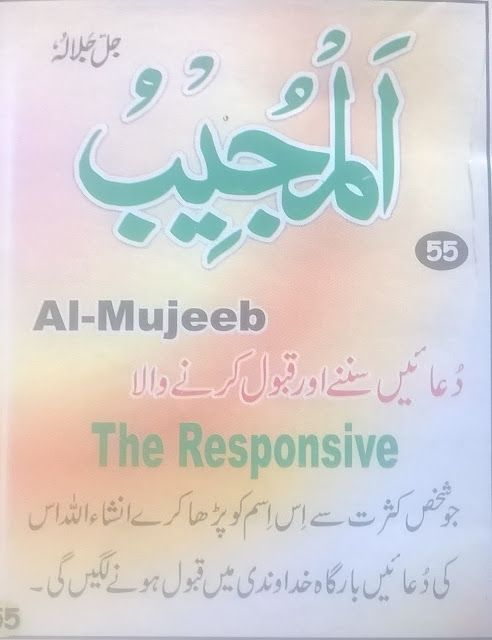 Al Mujeeb meaning in Urdu/English and with benefits | 99