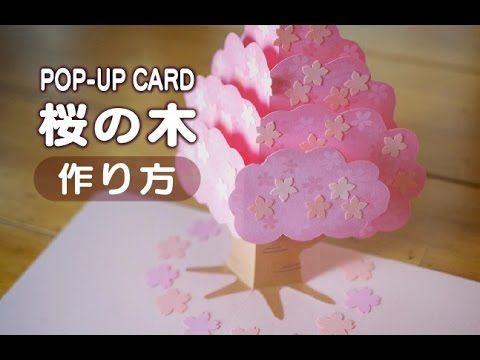 桜の木 ポップアップカード【作り方】 - YouTube