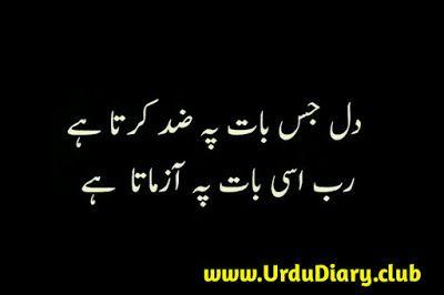 Dil Jis Baat Pay Zid Karta Hai Urdu Sad Shayari Images Urdu Sad