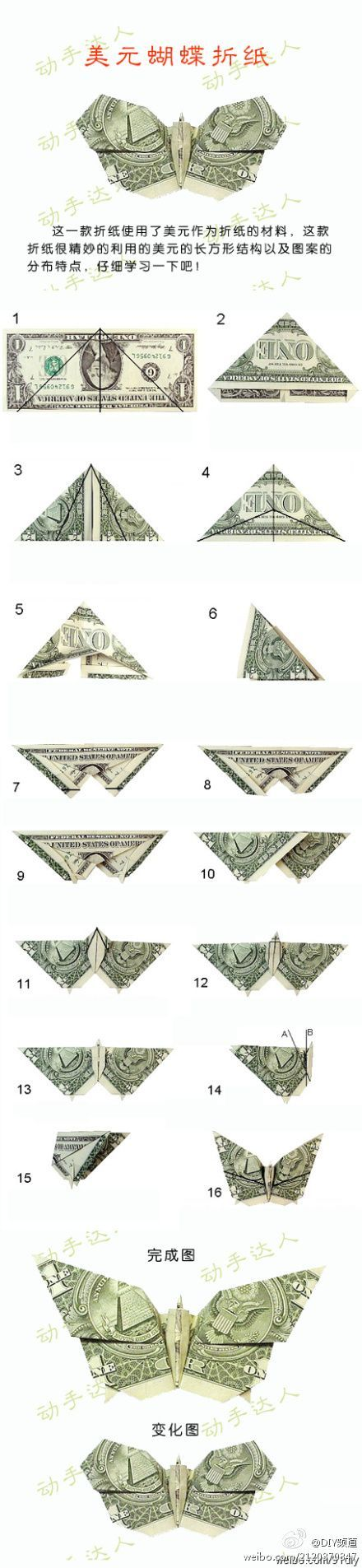 HOW TO:   Origami Dollar Bill Butterfly