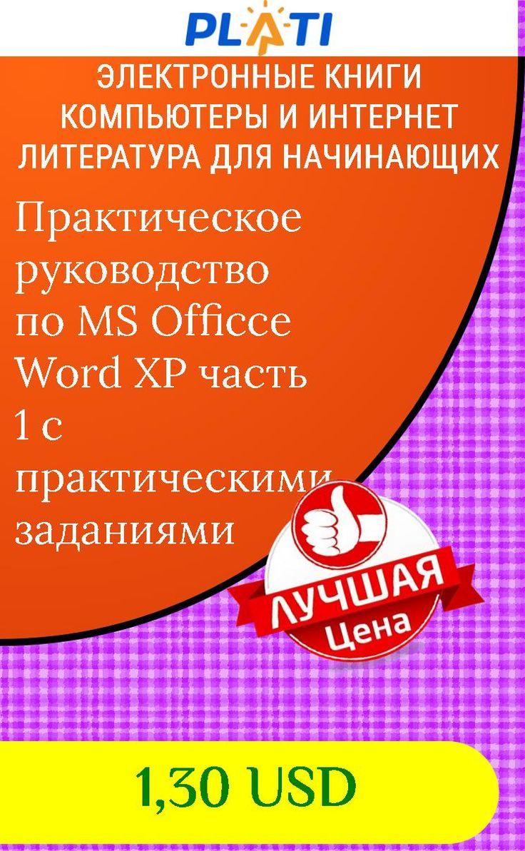 Практическое руководство по MS Officce Word XP часть 1 с практическими заданиями Электронные книги Компьютеры и интернет Литература для начинающих