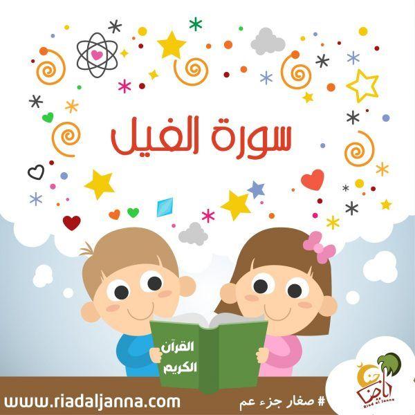 تفسير وتحفيظ سورة الفيل للأطفال رياض الجنة Islamic Kids Activities Muslim Kids Activities Islam For Kids