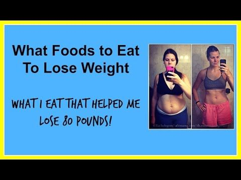What foods to eat to lose weight! I've lost 80 pounds and this is what I eat! - YouTube