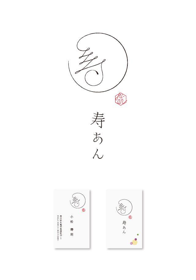 ショップロゴ/SI:寿あん(香川県丸亀市) : ロゴ | ロゴマーク | 会社ロゴ|CI | ブランディング | 筆文字 | 大阪のデザイン事務所 |cosydesign.com
