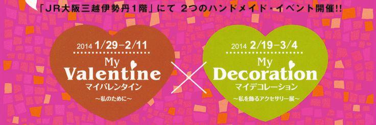 JR大阪三越伊勢丹で手作市場の期間限定ショップ「マイバレンタイン~私のために・・・~」を開催|2014年1月29日(水)~2月11日(火) 入場無料