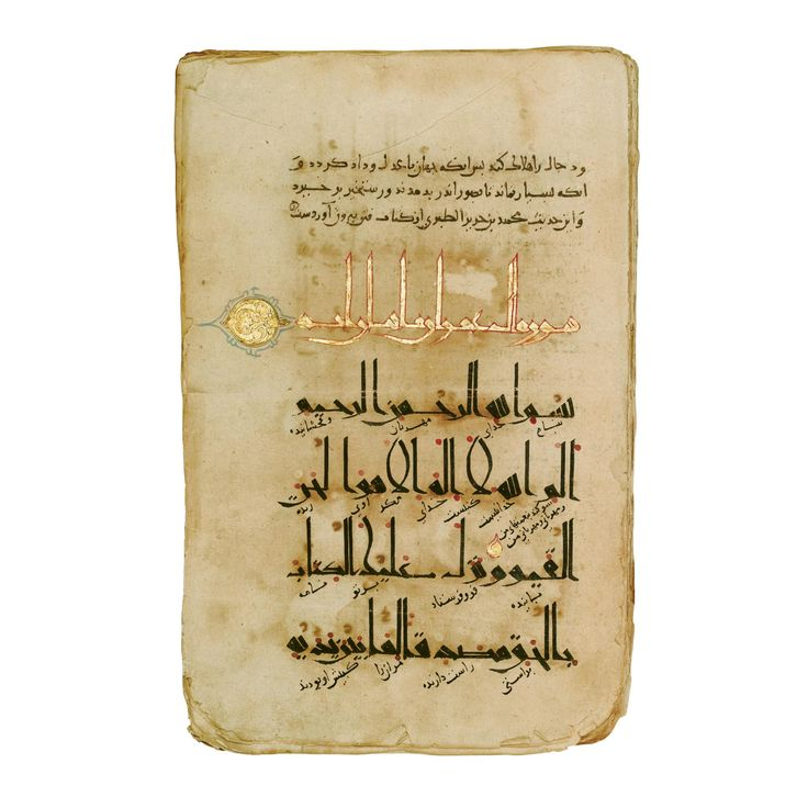 """Surat 3 Imran (Family of Moses): v.1-2: """"God! There is no god but God - the Living, the Self-Sustaining, Eternal. It is God who sent down to thee, in Truth, this Book, confirming what went before it. . sent down the Law (of Moses) & the Gospel (of Jesus) before this, as a guide to mankind, & sent down the ability to discern (of judgement between right and wrong)."""" Eastern Kufic with Commentary, Illuminated Arabic with Persian translations. Seljuk, Persia,11th century. (A Shabbas)"""