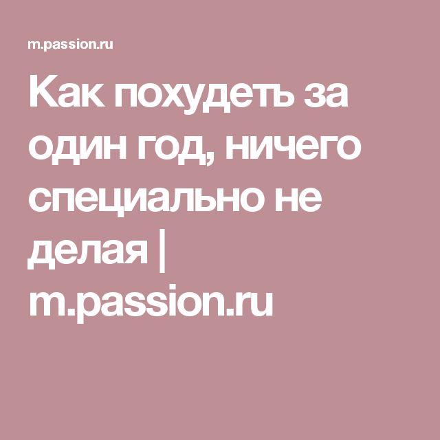 Как похудеть за один год, ничего специально не делая | m.passion.ru