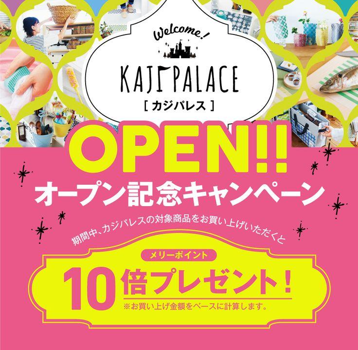 kaji palace[カジパレス]オープン記念キャンペーン