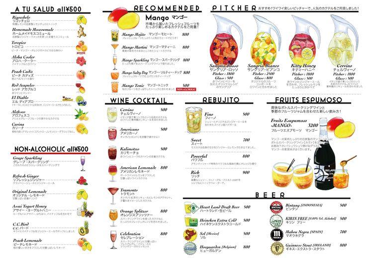 ドリンクメニュー | RIGOLETTO WINE AND BAR                                                                                                                                                     もっと見る