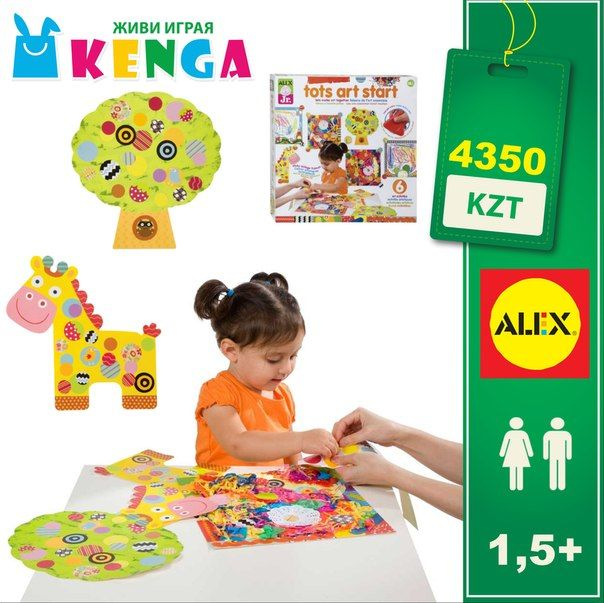 Набор для творчества малышей «Первые #поделки» цена: 4350 KZT код товара: 1851 производство: #ALEX возраст: 18 мес.+ в комплекте: бумажный #жираф, дерево с наклейками, 3 цветных мелка для рисования, тонкая оберточная бумага, бахрома, гофрированная #бумага Первый набор для творчества — комплект, с помощью которого малыш сможет создать шесть простых и ярких поделок из бумаги.