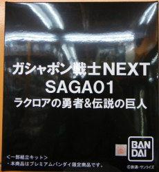 バンダイ ガシャポン戦士NEXT SAGA01 ラクロアの勇者&伝説の巨人編