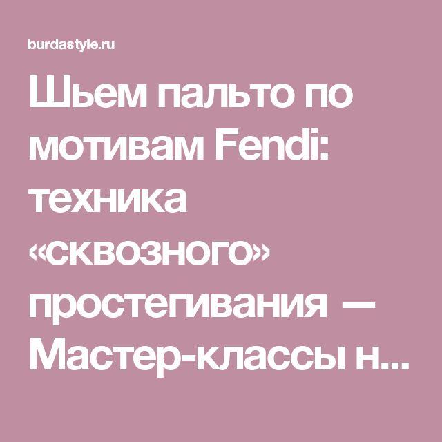 Шьем пальто по мотивам Fendi: техника «сквозного» простегивания — Мастер-классы на BurdaStyle.ru