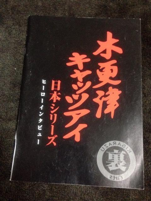 木更津キャッツアイ 日本シリーズ*パンフレット < タレントグッズ