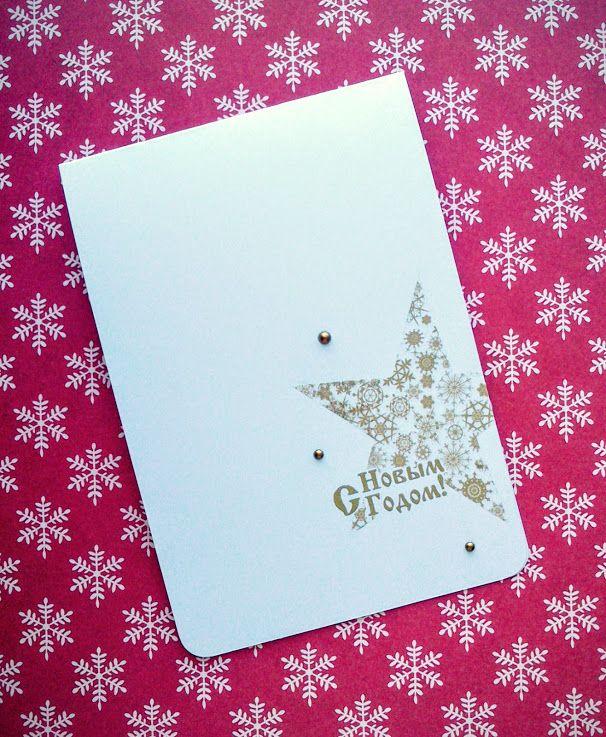 Звёздно-снежинковая открытка