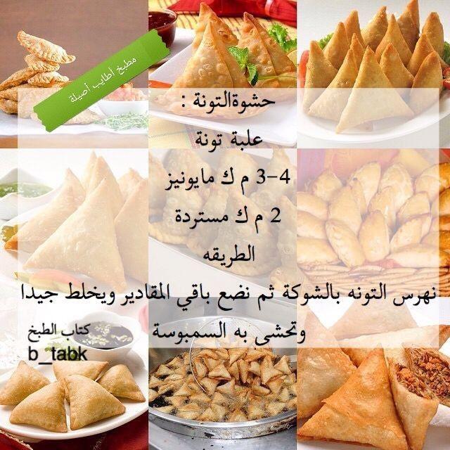 سمبوسة تونة Marocain Food Recipes Cooking Recipes