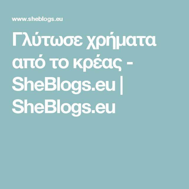 Γλύτωσε χρήματα από το κρέας - SheBlogs.eu | SheBlogs.eu