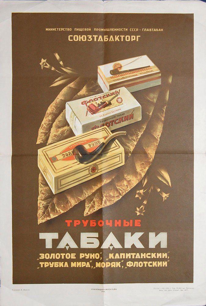 1950. Художник В.Яковлев.