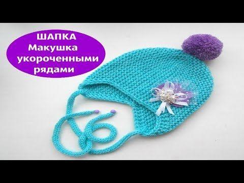(54) Вяжем шапку . Макушка укороченными рядами - YouTube