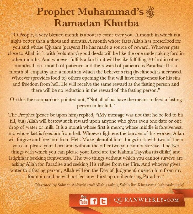 Khutba of Ramadan by Prophet ...