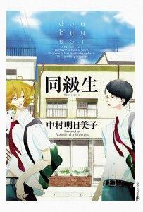 Aniplex USA Adds 'Doukyusei' US Theatrical Anime Release Dates | The Fandom Post