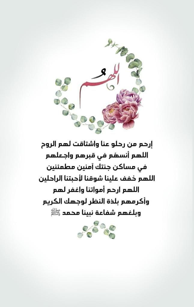 الفراق اللهم ارحم ميت مازال في قلبي حيا رحم الله روحا اوجعني رحيلها يا Quran Quotes Love Quran Quotes Inspirational Morning Greetings Quotes