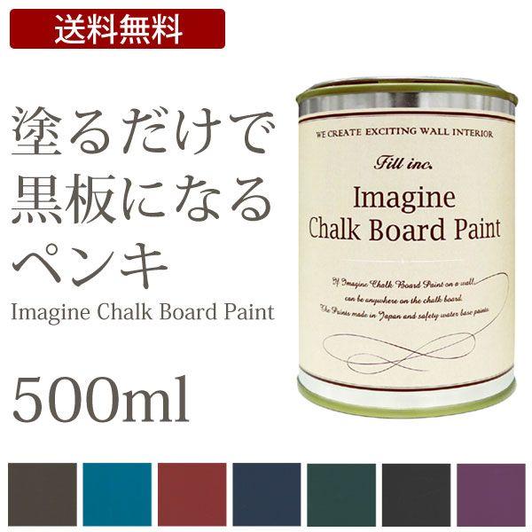 塗るだけで黒板になるペンキ                                                                                                                                                                                 もっと見る