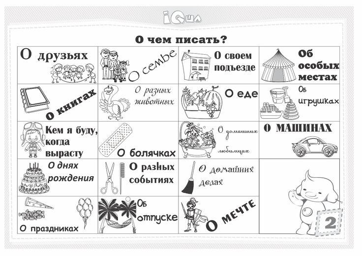 Как стать писателем? Не забывай, что самые лучшие писатели - это интересные писатели. Как стать лучшим и интересным? http://ilove.iqsha.ru/sections/razvitie-rechi-u-detej/kak-stat-pisatelem/
