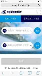 iPhoneデザインボックス | 淡路交通株式会社のiPhone向けサイト