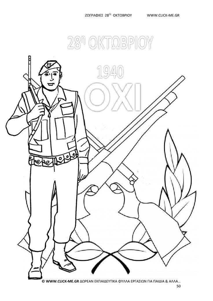 Ζωγραφιές 28ης Οκτωβρίου 50 - Στρατιώτης, στεφάνι, τουφέκια, Γιορτή & ΟΧΙ