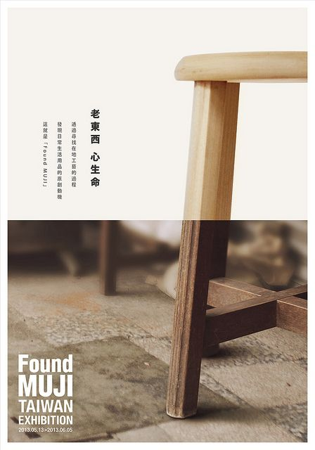 #so65 #graphic design Found MUJI 無印良品 TAIWAN.  Simple & Nice