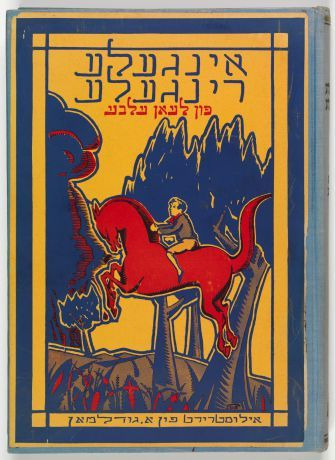 569 best yiddish land images on pinterest lettering israel and scholars are finally tackling yiddish childrens literature sciox Images