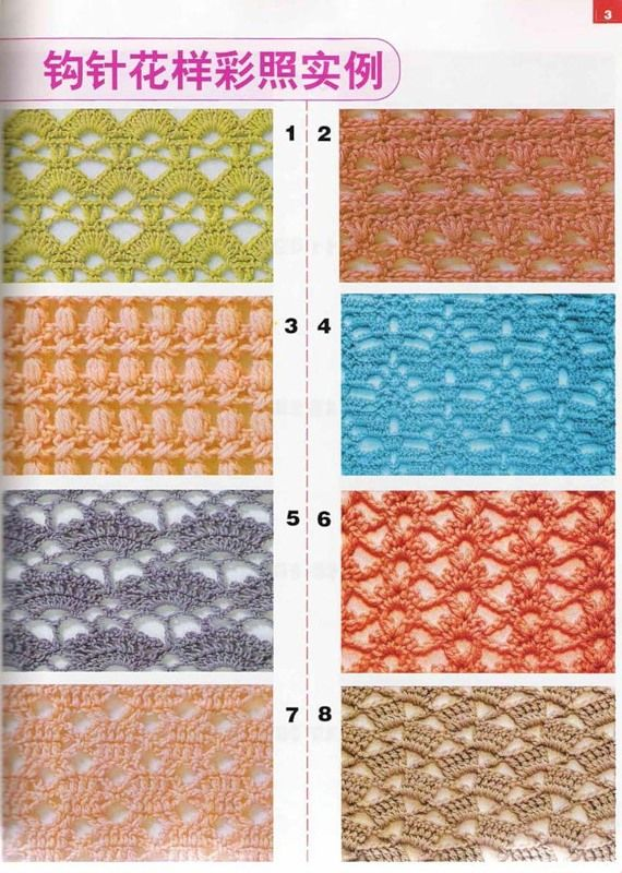 600 crochet stitches and their diagrammes! There are so many, you don't know what to choose anymore...