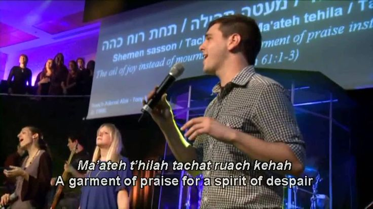 Worship from King of Kings Community Jerusalem - Israel 2012 Ruach Adonai Alai The Spirit of the Lord is Upon Me Tony Sperandeo, Noam Waxman ©1987 (Isaiah 61...