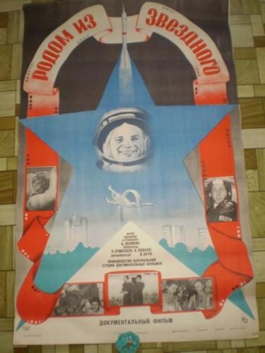 SALE BLACK FRIDAY Soviet Poster Russia FIRST ASTRONAUT Gagarin space USSR MOVIE in Art, Art from Dealers & Resellers, Posters | eBay