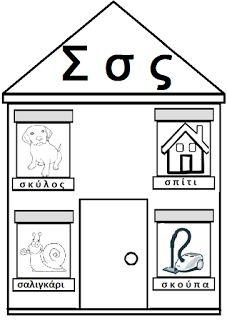 Το πιο ωραίο σχολειο είναι το Νηπιαγωγείο: Σπιτάκια Γραμμάτων 3